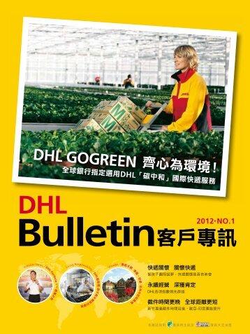 Bulletin客戶專訊 - DHL | 台灣