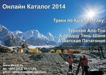 Треки по Кыргызстану 2014