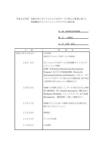 報告書 - 京都大学国際交流推進機構
