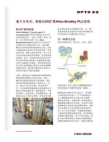 智能化I/O扩展Allen-Bradley PLC系统 - 北京奥普图控制技术有限公司