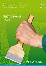 Инструменты Tools - Rennsteig Werkzeuge GmbH
