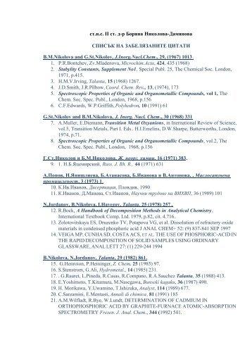 List of Found Citations