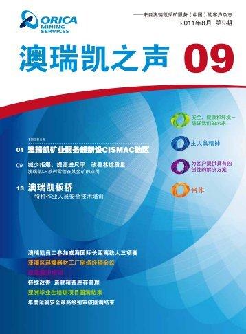 下载PDF - Orica Mining Services