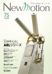 New Motion 75号 - Oriental Motor