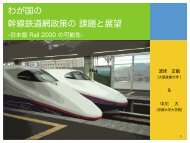 スイスの鉄道を参考にする! [PDF 5.6MB] - 大阪産業大学