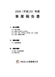 平成20年度事業報告書 - 大阪産業大学