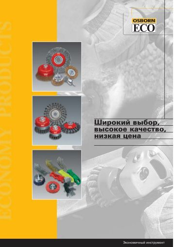 формат ПДФ (953 КБ) - OSBORN International GmbH
