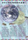 为什么生物多样性如此重要? - Our Planet - Page 4