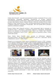 Outdoor Sport Channel Ltd® ©2013 Global Outdoor Sports ...