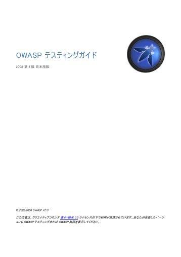 OWASP テスティングガイド