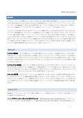 OWASP テスティングガイド - Page 7