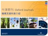 牛津期刊機構和產品介紹 - Oxford Journals