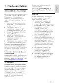 eUM - 5x00_EU - Philips - Page 3