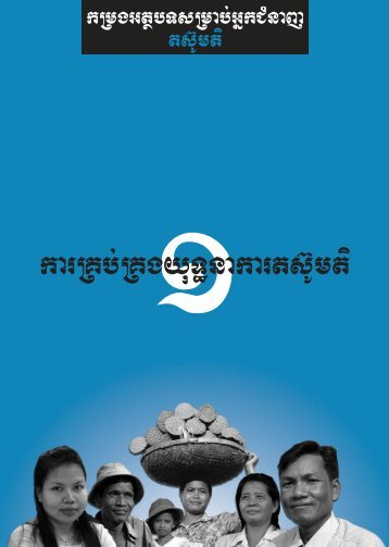 Advocacy Campaign Management, Advocacy ... - Pact Cambodia