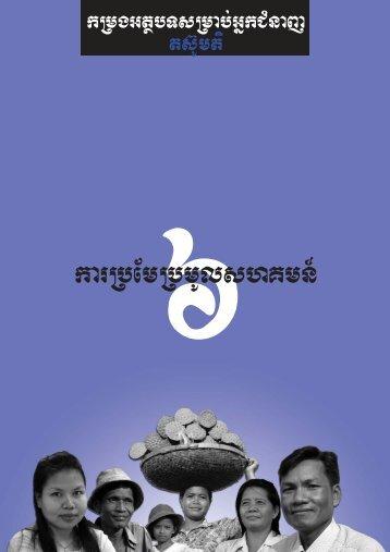 Module 6 - Khmer.pdf - Pact Cambodia