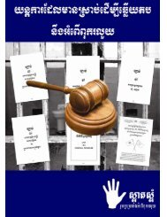 Existing Mechanisms Khmer.pdf - Pact Cambodia