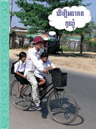 For_ My_Childrens_Future_KH.pdf - Pact Cambodia