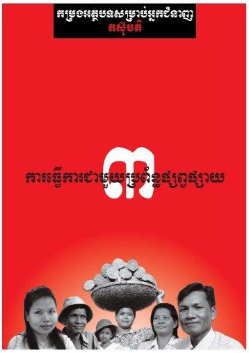 module 3 khmer_ponha Hawaii.qxd - Pact Cambodia