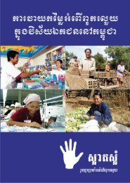 Khmer Version - Pact Cambodia