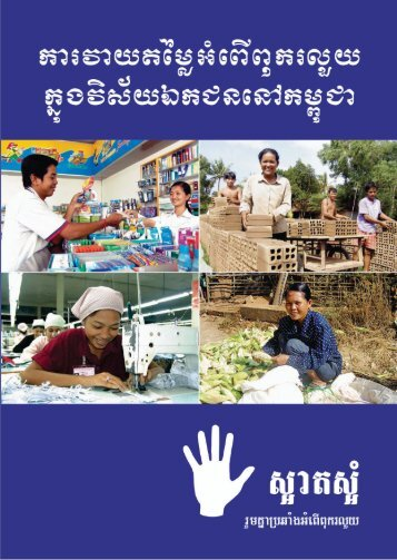 Khmer Version - Pact Cambodia