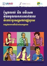 MSM Toolkit_Khmer_Final.pdf - Pact Cambodia