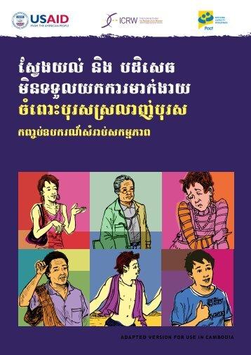 MSM Toolkit_Khmer_Final.pdf - Pact Cambodia