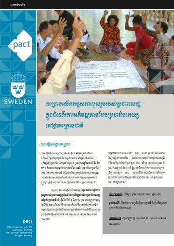 គម្រោងម្ ... - Pact Cambodia