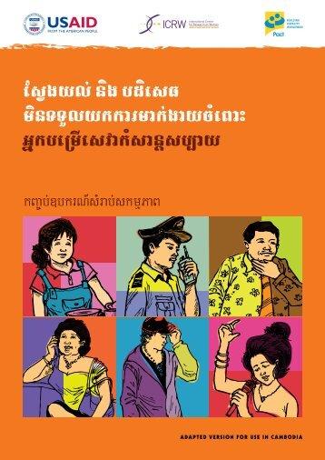 EsVgyl;nigbdiesF minTTYlykkarmak;gaycMeBaH ... - Pact Cambodia