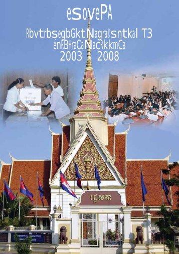 esovePA - Pact Cambodia