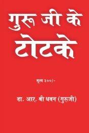 Guru Ji Ke Totke | World Famous Upaye Book | Shukracharya | Dr R B Dhawan | Best Famous Top Astrologer in Delhi