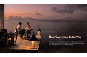 Влюбленные в лагуну Влюбленные в лагуну - Paradise ...