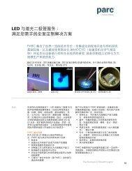 LED 与激光二极管服务: 满足您需求的全面定制解决方案 - Parc