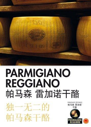 Brochure - Parmigiano Reggiano