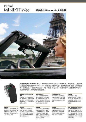 語音操控Bluetooth 免提裝置 - Parrot