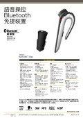 語音操控Bluetooth 免提裝置 - Parrot - Page 2
