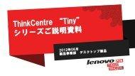 M72e Tiny - Lenovo Partner Network