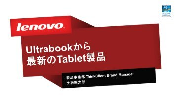 ThinkPad Tablet 2 - Lenovo Partner Network