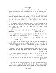 Sacchi Geeta Khand v2 OLD [Hindi] [rev 13 Sept 2010].pdf