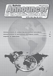 of the public purchasing