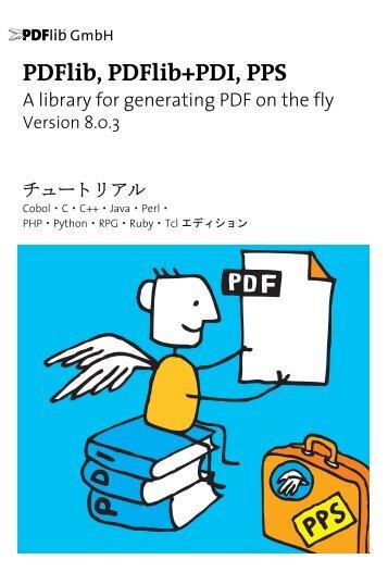 チュートリアル - PDFlib