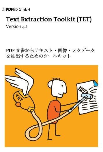 PDFlib Text Extraction Toolkit(TET)マニュアル