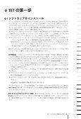PDFlib Text Extraction Toolkit(TET)マニュアル - Page 7