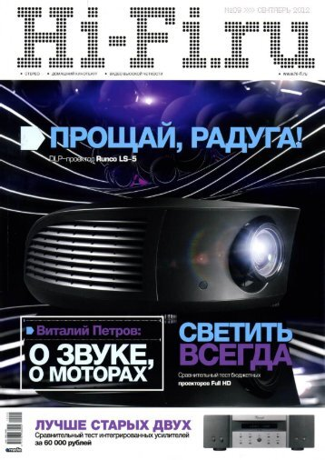 Hi-Fi.ru - Peachtree Audio