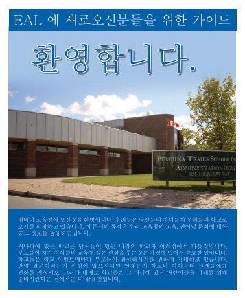 환영합니다. - Pembina Trails School Division