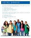 환영합니다. - Pembina Trails School Division - Page 3