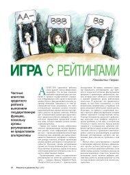 Версия PDF - IMF