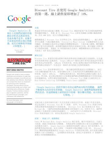 google hrm case study Thinking of creating a website google sites is a free and easy way to create and share webpages.