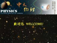 Introduction to the 3-year Physics Curriculum - Department of ...
