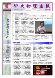 CU Physics Newsletter 中大物理通訊