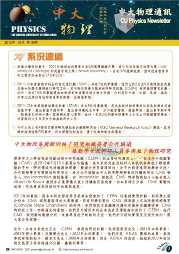 19th Issue (Oct-2012) - Department of Physics - The Chinese ...